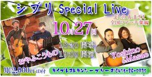 Special Live Yoshino&Masae全国ツアー2018 @ ライブレストラン シーブリーズ