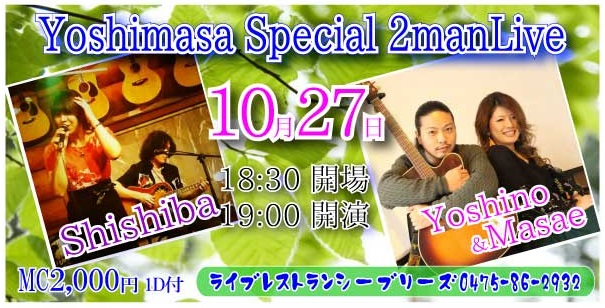 Yoshino&Masae  Special 2ManLive @ ライブレストラン シーブリーズ