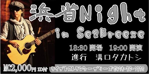 浜省Night vol.1 @ ライブレストラン シーブリーズ