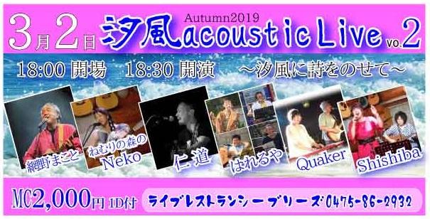 汐風acousticライブ vol.2 @ ライブレストラン シーブリーズ