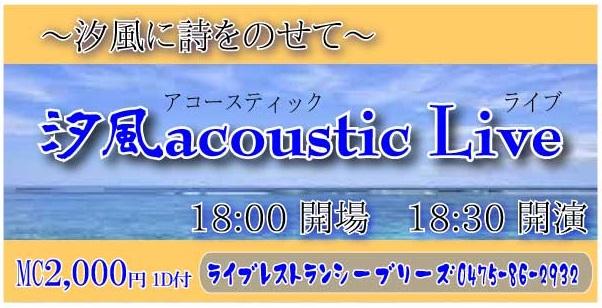 汐風acousticライブ vol.8 @ ライブレストラン シーブリーズ