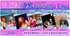 汐風acousticライブ vol.1 @ ライブレストラン シーブリーズ
