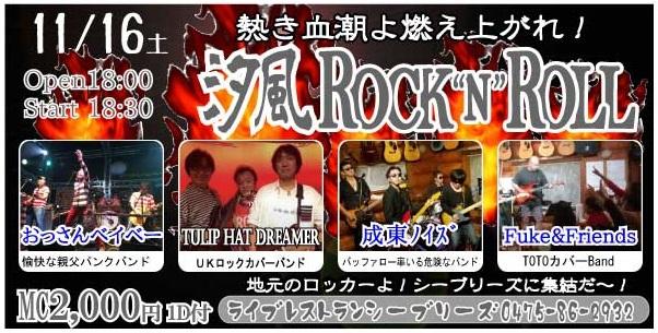 汐風ROCK Vol.4 @ ライブレストラン シーブリーズ