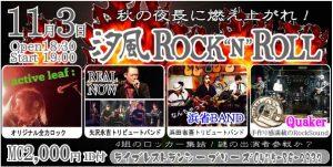汐風ROCK Vol.1 @ ライブレストラン シーブリーズ