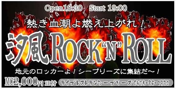 汐風ROCK Vol.2 @ ライブレストラン シーブリーズ