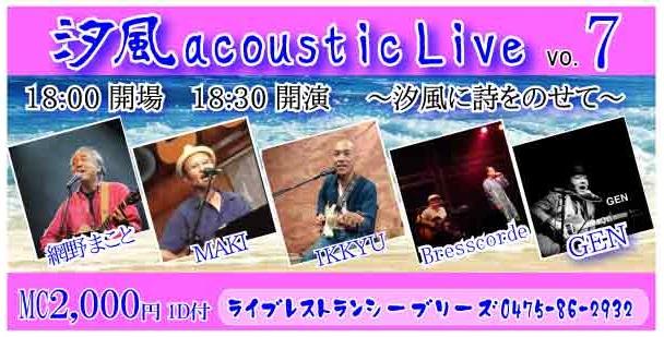 汐風acousticライブ vol.7 @ ライブレストラン シーブリーズ