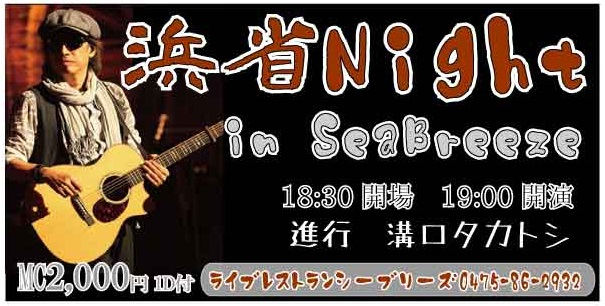 浜省Night vol.6 @ ライブレストラン シーブリーズ