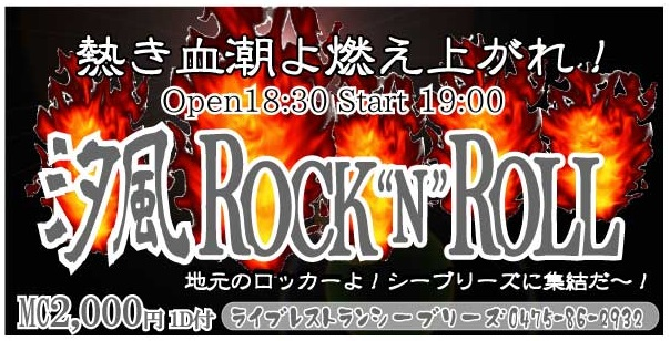 汐風ROCK Vol.5 @ ライブレストラン シーブリーズ