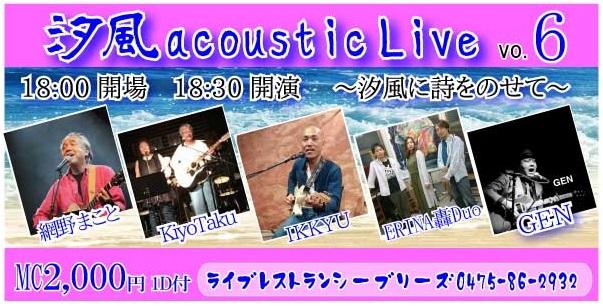 汐風acousticライブ vol.6 @ ライブレストラン シーブリーズ