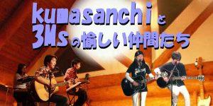 Kumasanchiと3MSの愉しい仲間たち Vol.17 @ ライブレストラン シーブリーズ