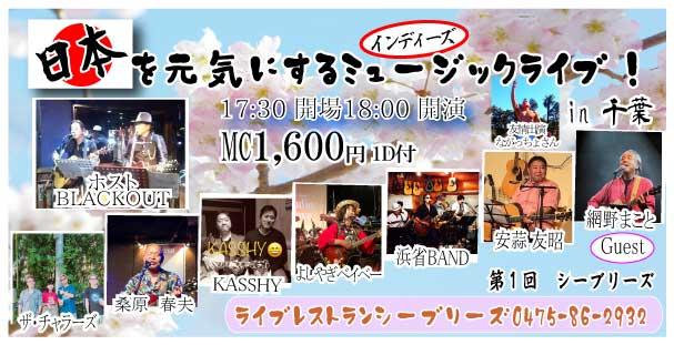 日本を元気にするミュージックライブ‼ @ シーブリーズ