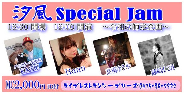 汐風 Special Jam @ シーブリーズ