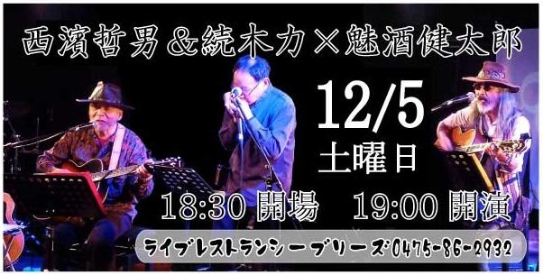 西濱哲男&続木力×魅酒健太郎LIVE@シーブリーズ @ ライブレストラン シーブリーズ