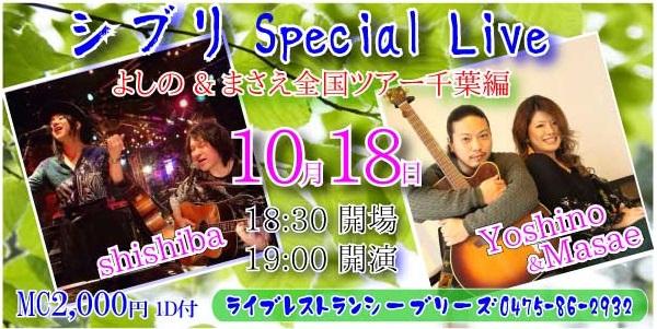 Yoshino&Masae  Special Live @ ライブレストラン シーブリーズ