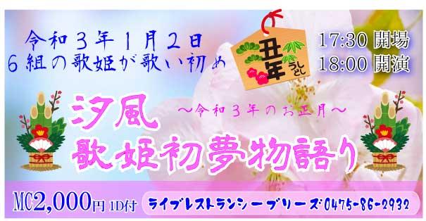 新春 歌姫初夢物語り @ ライブレストラン シーブリーズ