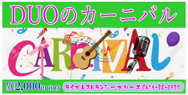 汐風Duoのカーニバル! @ ライブレストラン シーブリーズ