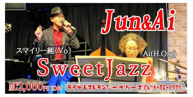 Jun&Ai sweet jazz @ ライブレストラン シーブリーズ